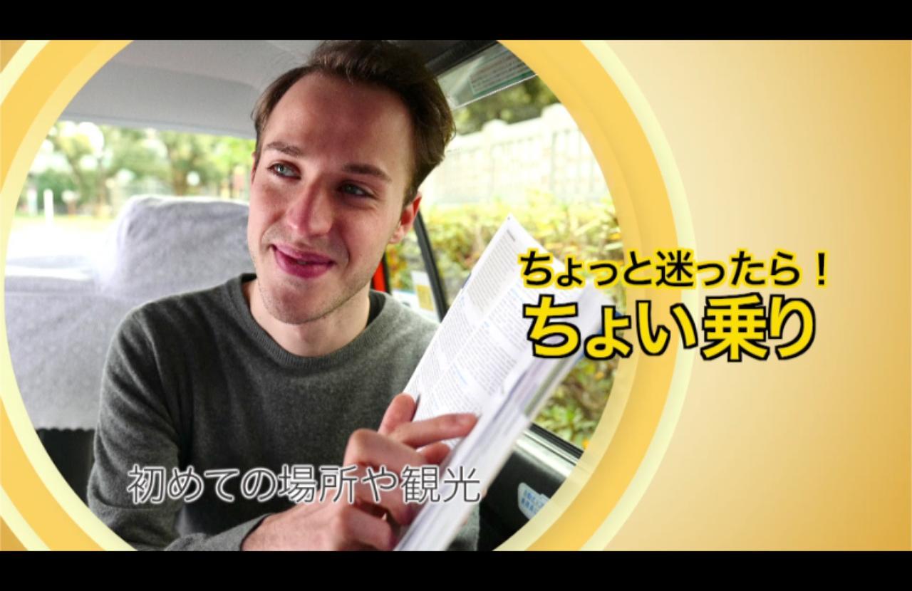 画像4: 初乗り410円の『ちょい乗りタクシー』スタート