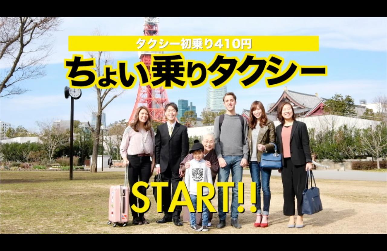 画像1: 初乗り410円の『ちょい乗りタクシー』スタート