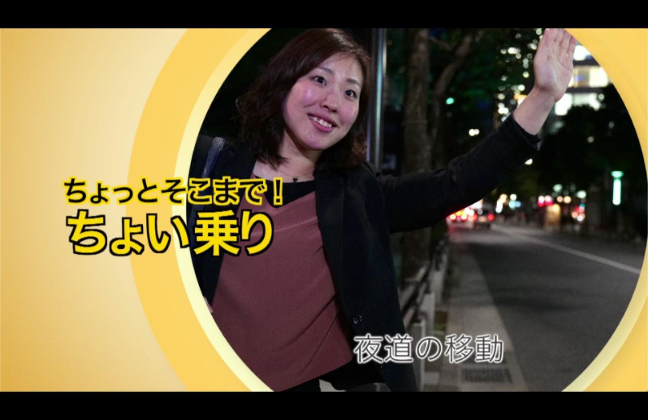 画像5: 初乗り410円の『ちょい乗りタクシー』スタート
