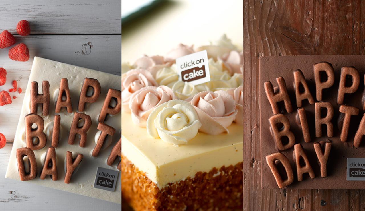 画像: 【試食レポ】あの『クリックオンケーキ』が美味しくなって再登場!