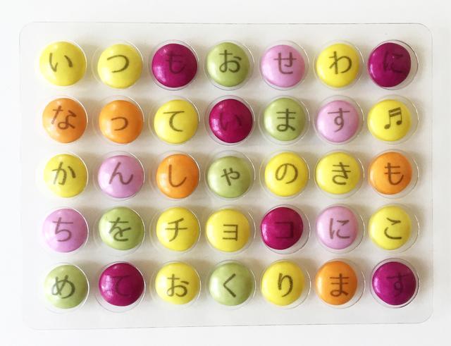 画像: ご挨拶「いつもおせわになっています かんしゃのきもちをチョコにこめておくります」