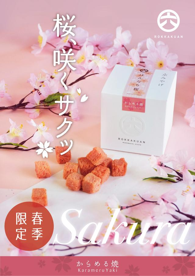 画像2: 季節限定!「桜」風味の新食感スイーツ