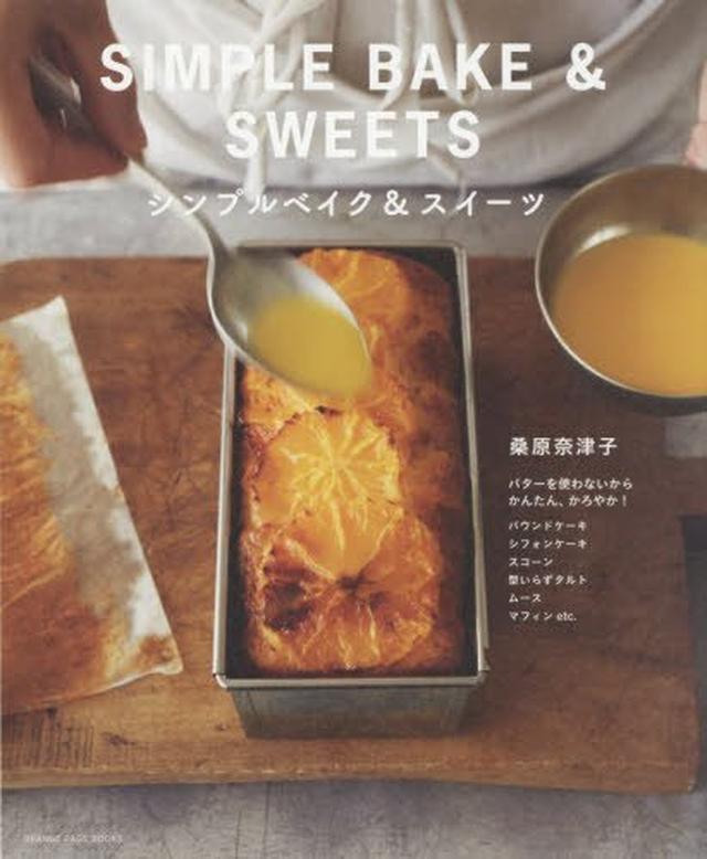 画像: バターを使わないから かんたん、かろやか! シンプルベイク&スイーツ (オレンジページブックス) | 桑原 奈津子 |本 | 通販 | Amazon