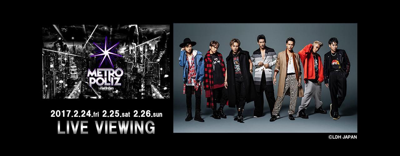 """画像: ライブ・ビューイング・ジャパン : 三代目 J Soul Brothers LIVE TOUR 2016-2017 """"METROPOLIZ""""ライブ・ビューイング"""