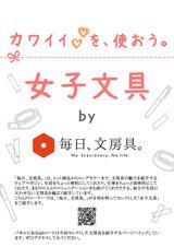 画像: 「文具女子会」が2月13日(月)開催決定