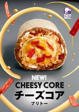 画像: TACO BELLの2017年最初の期間限定新メニューは「チーズコアブリトー」