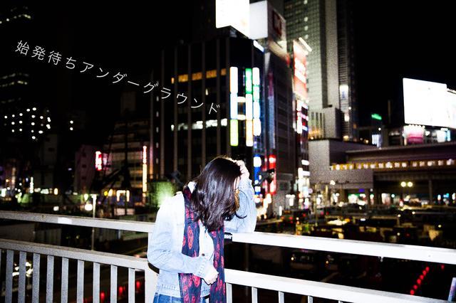 画像: 渋谷で終電を逃しちゃったアイドル『始発待ちアンダーグラウンド』
