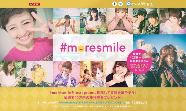 画像: 様々な笑顔のカタチで、もっと笑おう。『#moresmileキャンペーン』