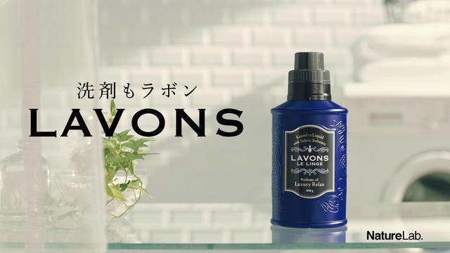 画像: 玉森裕太さんの表情に思わずドキッ!くせになる香り「ラボン ルランジェ」
