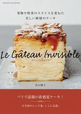 画像: SNSでも話題のケーキ、日本初のレシピ本が誕生!