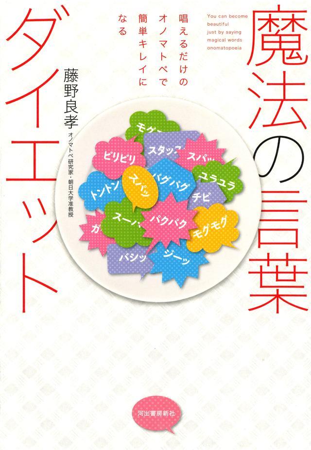 画像: 世界初のダイエット法!『魔法の言葉ダイエット』が発売!
