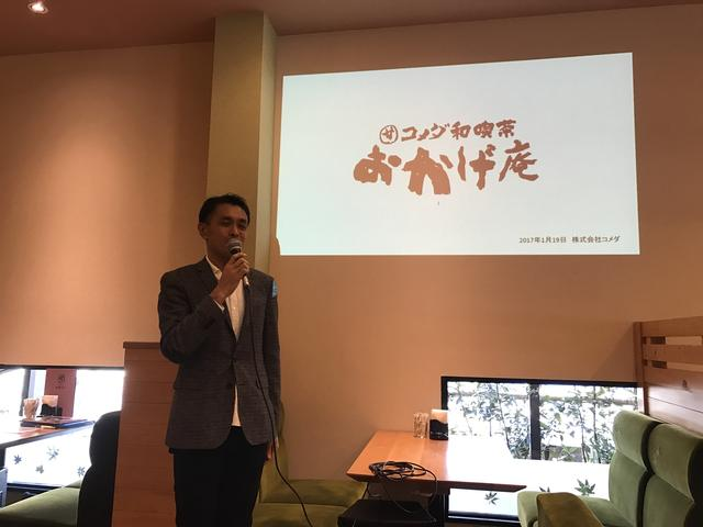 画像: コメダの駒場 雅志専務は「名古屋でじっくり育ててきたコメダの和喫茶おかげ庵の関東進出は感慨深い」とスピーチ