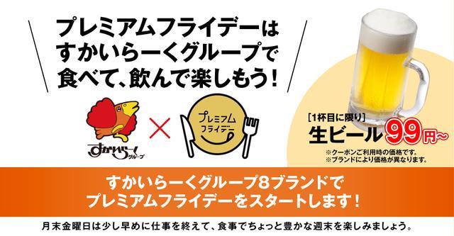 画像: プレミアムフライデーはすかいらーくグループで食べて飲んで楽しもう!生ビール99円〜!
