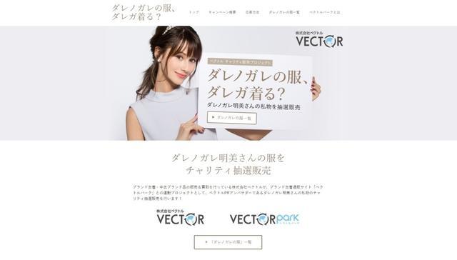 画像: ダレノガレ明美さんの私物230点を「ベクトルパーク」にて販売!