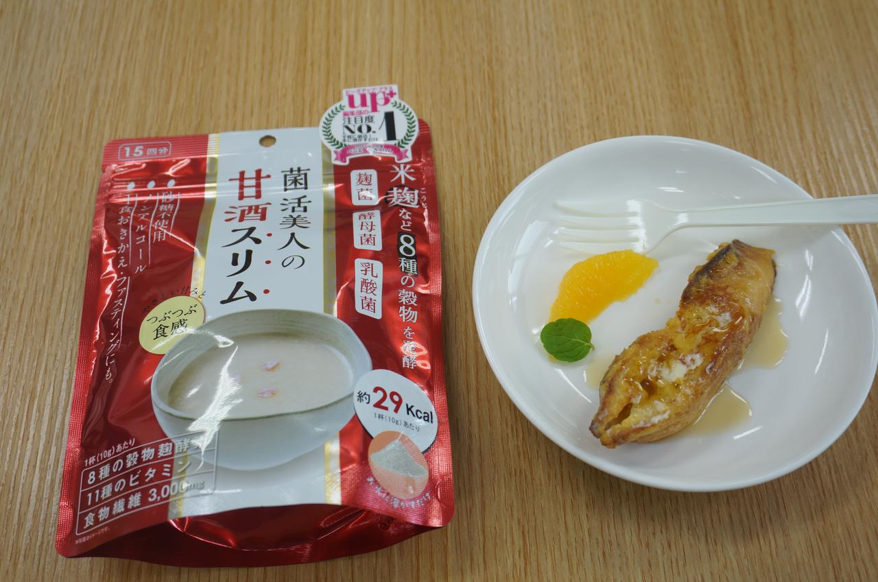 画像: 甘酒スリム×岸田夕子レシピ 甘酒フレンチトースト