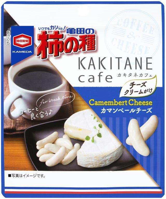 画像: コーヒーに良く合う柿の種『KAKITANE cafe』シリーズから 『亀田の柿の種 カマンベールチーズ』が期間限定で新登場!
