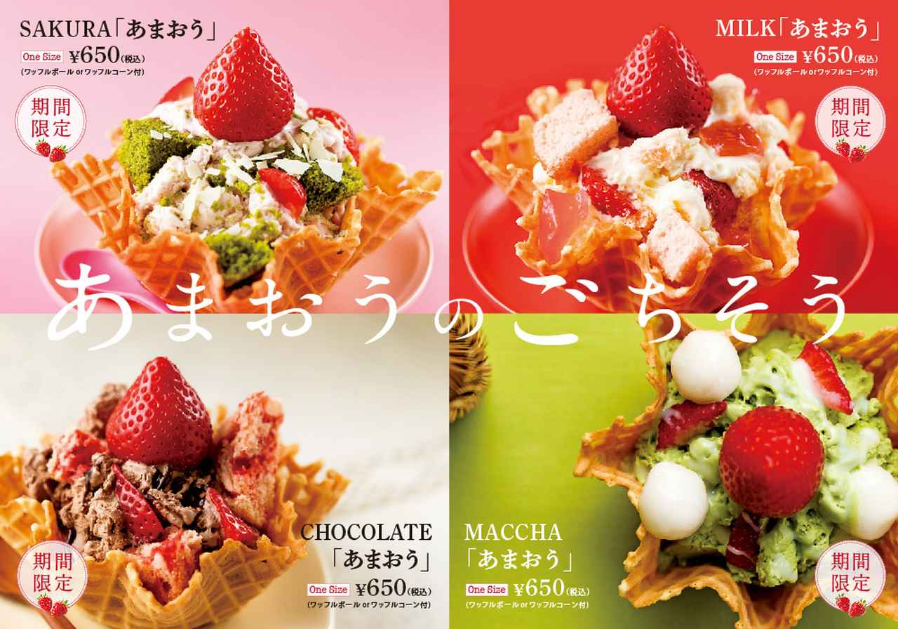 画像: コールドストーンクリーマリージャパン Cold Stone Creamery Japan