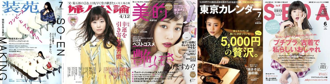 画像: 2016年、最も雑誌の表紙を飾ったのは高畑充希さん