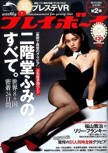 画像: 話題賞は50周年を迎えた週刊プレイボーイ(集英社)