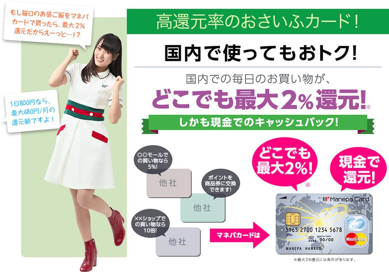 画像: 欅坂46×マネパ「マネパカード宣伝部」