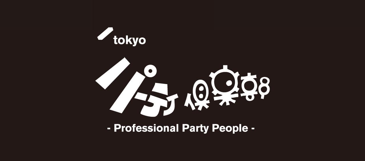 画像: TOKYOパーティ倶楽部 -Professional Party People-   block.fm