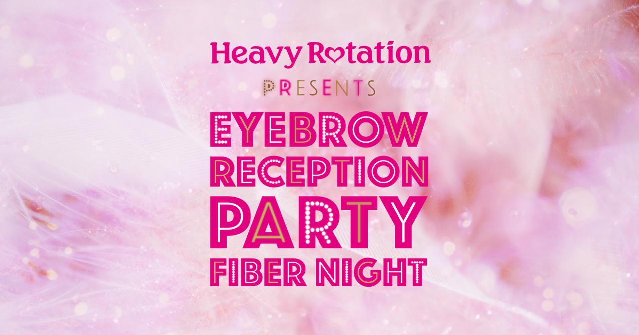 画像: なりたい自分にまゆから変身!Heavy Rotation Presents  Eyebrow Reception Party Fiber Night|眉メイクのヘビロテ