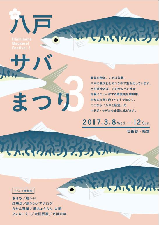 画像1: 東京・世田谷で春の「八戸サバまつり」開催中!