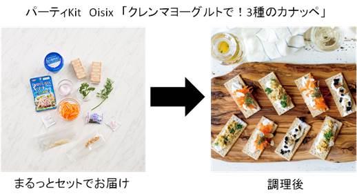 画像: パーティKit Oisix一つで、誰でも簡単にフォトジェニックな料理作りが可能に