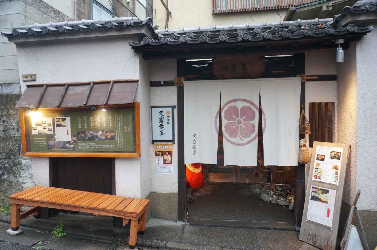 画像1: 【試食レポ】春の神楽坂で『天草日和のほろ酔い散歩』