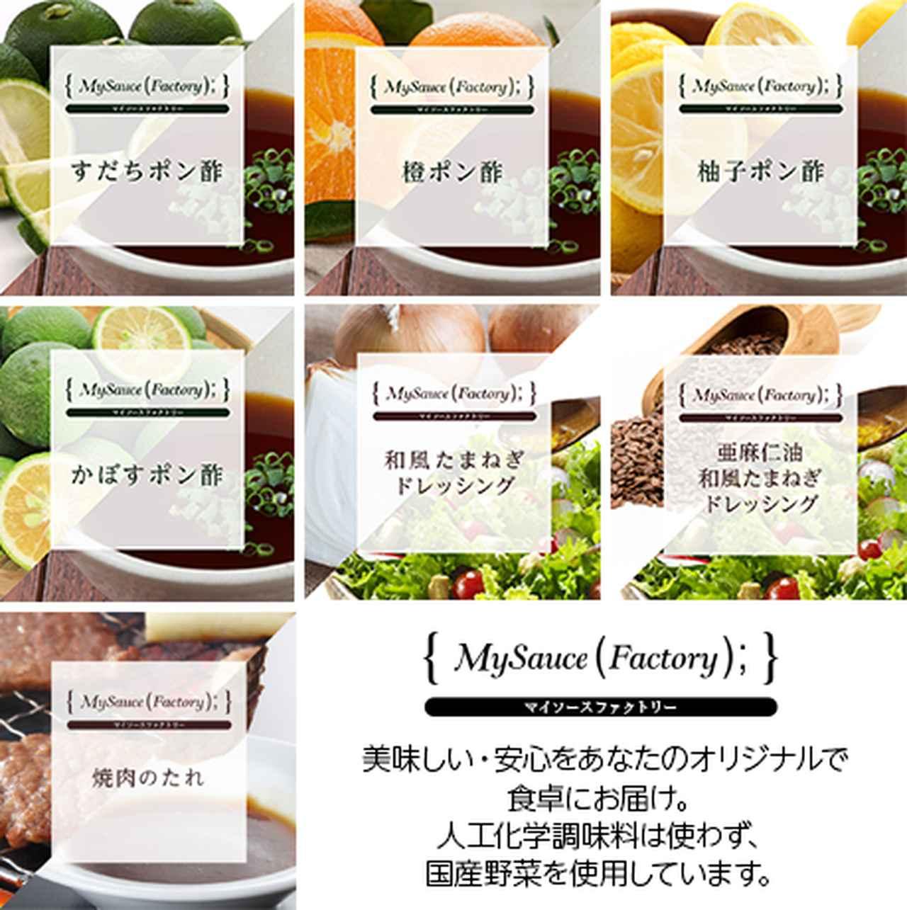 画像2: こだわり素材で好みに合わせた調味料をお届け!