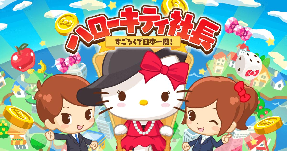 画像: ハローキティ社長〜すごろくで日本一周!〜サンリオ初のボードゲーム