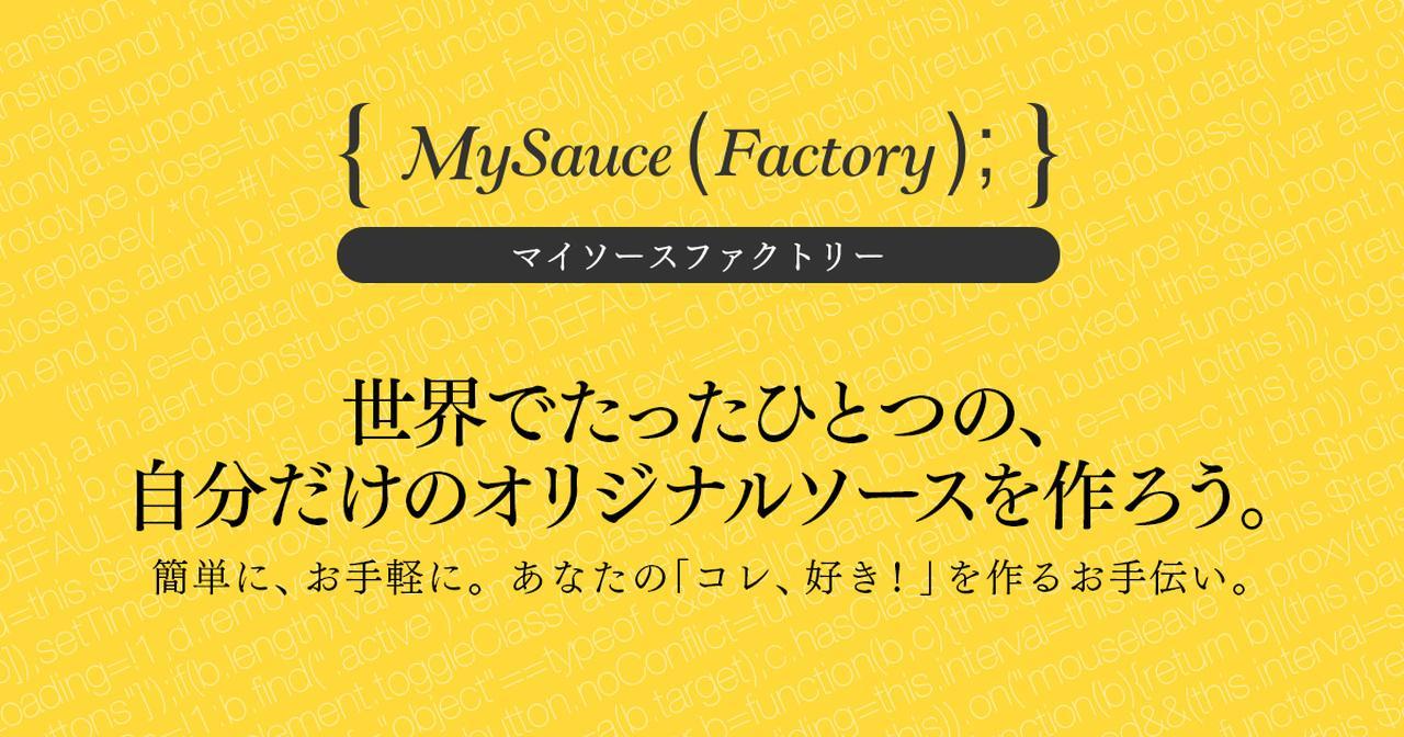 画像: MySauceFactory(マイソースファクトリー)