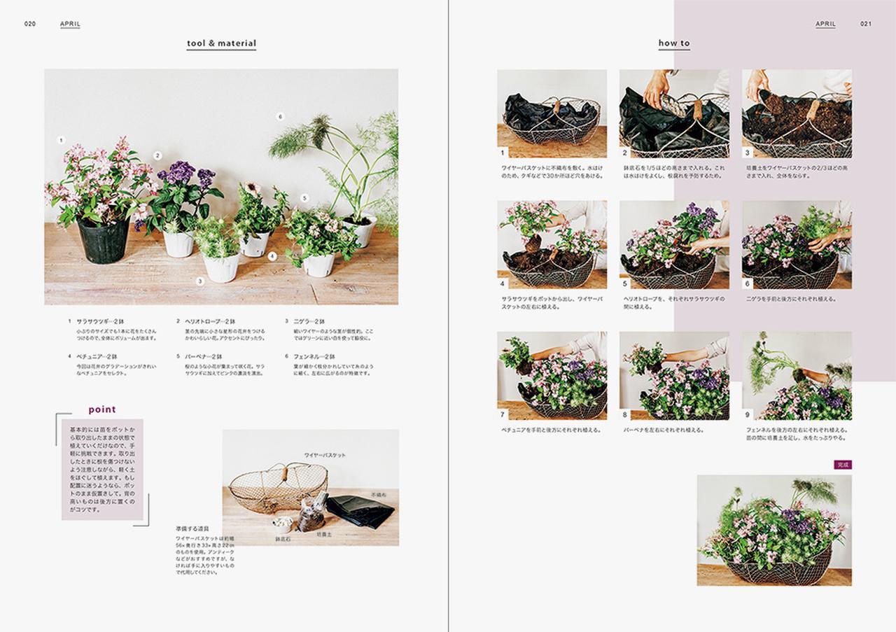 画像2: 『シック スタイル フラワーズ 12か月の寄せ植えとフラワーアレンジ』発売
