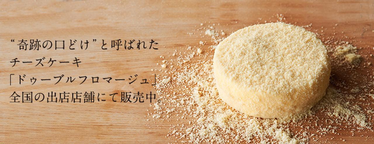 画像: 催事情報 : チーズケーキの通販、お取り寄せならLeTAO   小樽洋菓子舗ルタオ