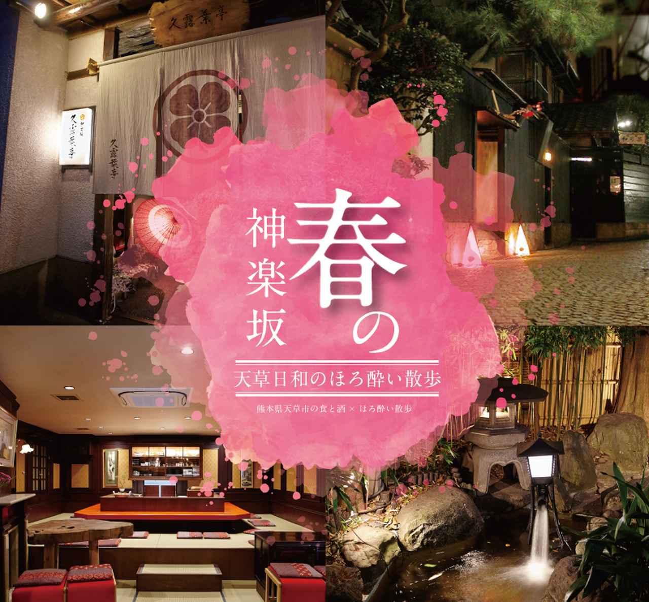 画像: 神楽坂古民家レストラン4店舗のご案内