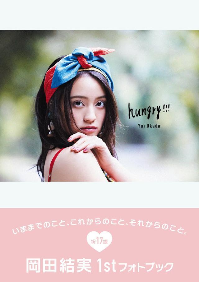 画像1: 2017年の顔! 岡田結実1stフォトブック「hungry!!!」セブンティーンのバースデーに記念発売!
