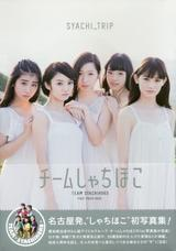 画像: チームしゃちほこ FIRST PHOTO BOOK SYACHI_TRIP (TOKYO NEWS MOOK) | HIROKAZU |本 | 通販 | Amazon