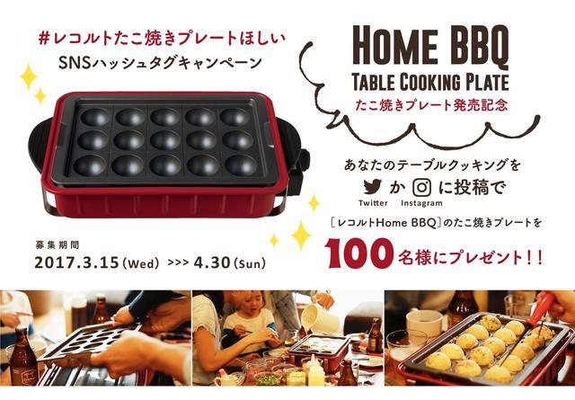 画像: 「Home BBQ オプションパーツたこ焼きプレート」