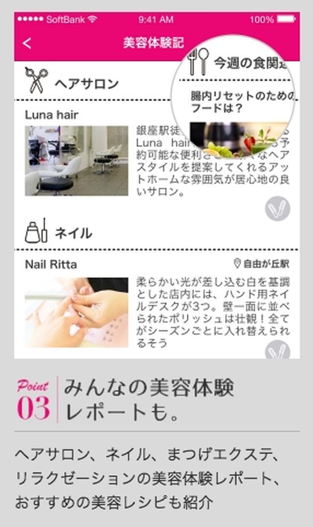画像3: 【取材レポ】構想4年!女性のための生理周期連動型パーソナル美容アプリ「LunaRitta」誕生!