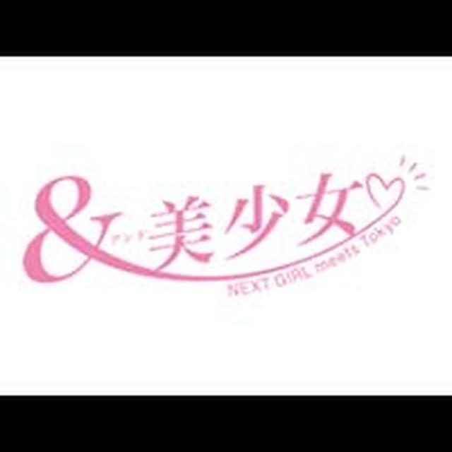 画像: &美少女 NEXT GIRL meets Tokyo - フジテレビオンデマンド