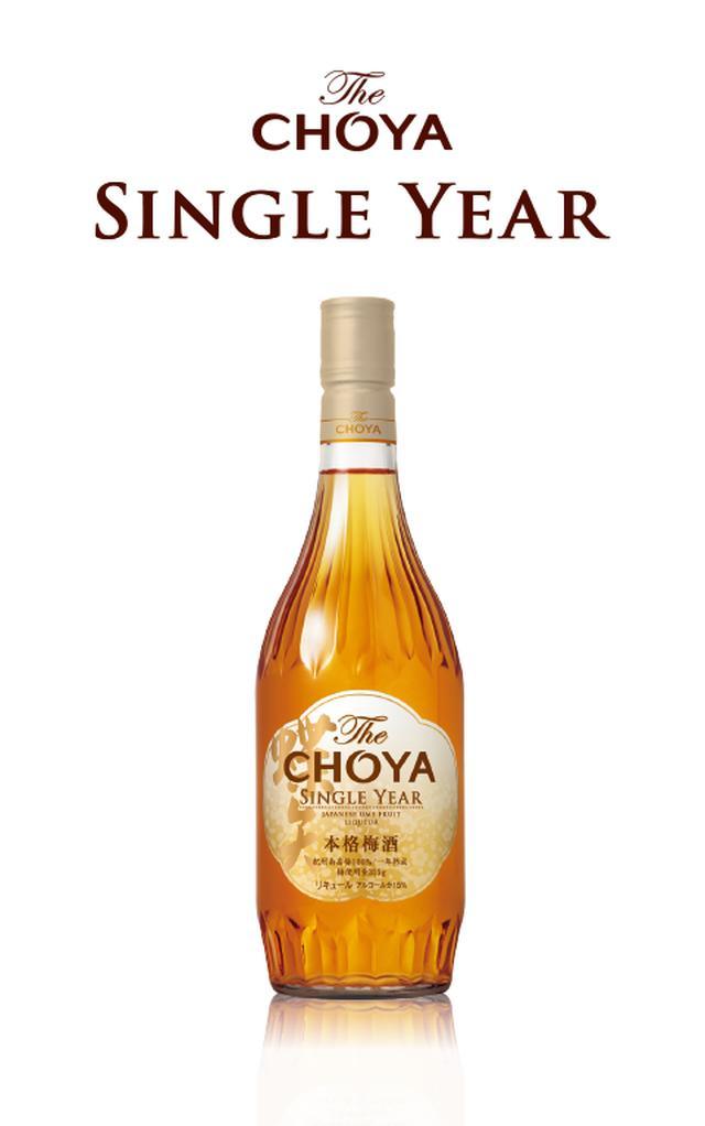 画像: 100年の経験が生んだ本格梅酒の傑作「The CHOYA」の製品情報|CHOYA
