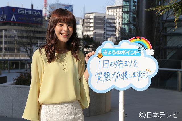 画像2: ZIP! 7代目お天気キャスターに貴島明日香さんが就任!