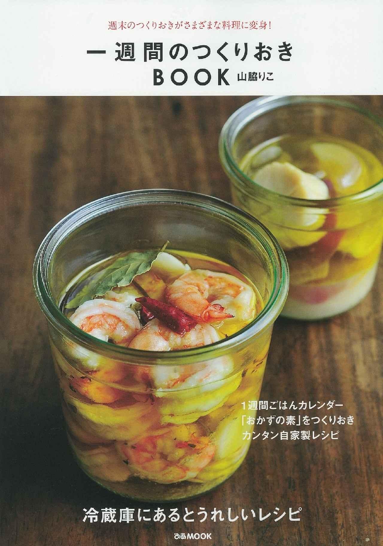 画像: 週末のつくりおきがさまざまな料理に変身!山脇りこ 『 一週間のつくりおきBOOK 』発売!