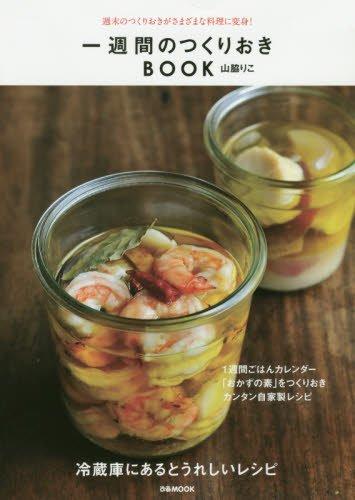 画像: 『一週間のつくりおきBOOK ―週末のつくりおきがさまざまな料理に変身』