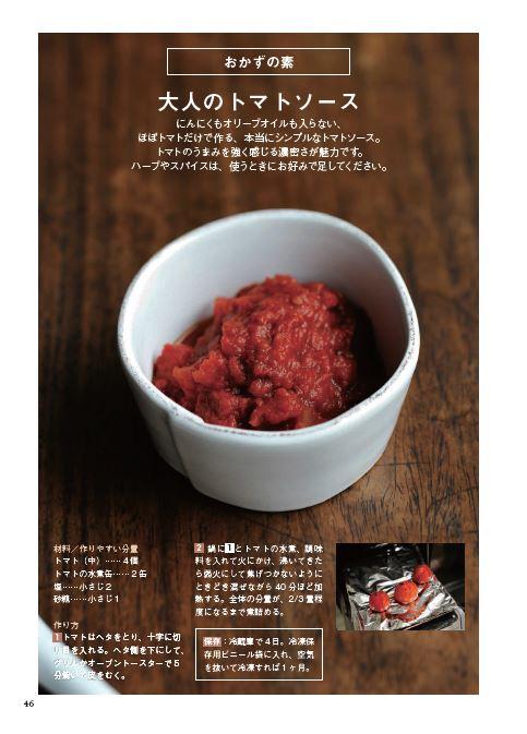 画像: 山脇りこ『一週間のつくりおきBOOK』(ぴあ)大人のトマトソース