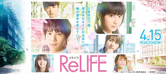 画像: 映画『ReLIFE リライフ』×Nail Quick プレゼントキャンペーン ネイルサロンならネイルクイック