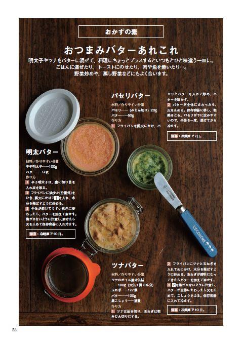画像: 山脇りこ『一週間のつくりおきBOOK』(ぴあ)おつまみバター