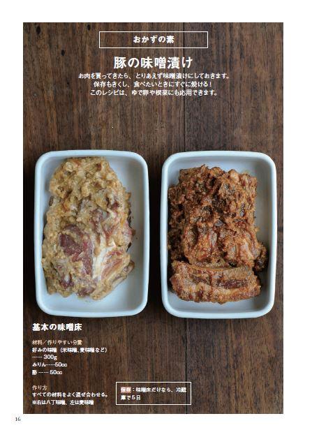 画像: 山脇りこ『一週間のつくりおきBOOK』(ぴあ)豚の味噌漬け