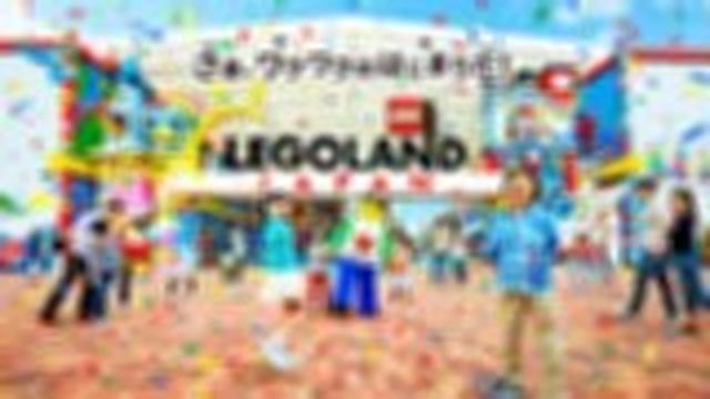 画像: LEGOLAND® Japan - 2017年4月1日にオープン!