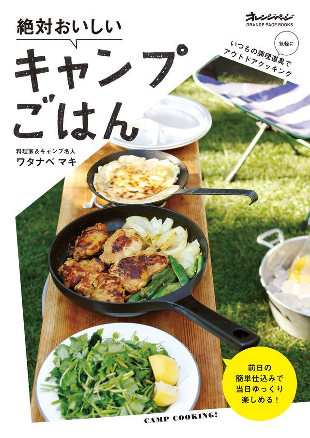 画像: キャンプ名人の料理家・ワタナベマキさんの 『絶対おいしいキャンプごはん』